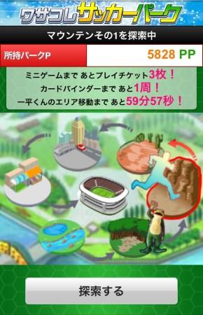 愛媛FCのかえるキャラ「一平くん」、KONAMIのソーシャルサッカーゲーム「ワールドサッカーコレクション」シリーズに登場3