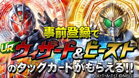 バンダイナムコゲームス、GREEにて提供中のカードバトルゲーム「仮面ライダーウォーズ」をリニューアル決定2