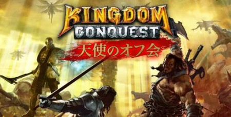セガネットワークス、7/26より「Kingdom Conquest」シリーズのオフラインイベントを全国4ヵ所で開催