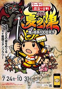 マピオン、位置ゲー「ケータイ国盗り合戦」にて日本全国の城を巡るスタンプラリーキャンペーン「鬼の信長100日天下」を開催1