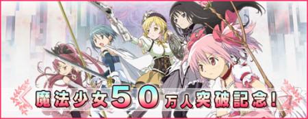 ストラテジーアンドパートナーズのブラウザゲーム「魔法少女まどか☆マギカ オンライン」が50ユーザーを突破