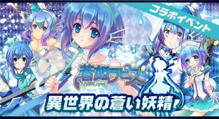 サイブリッジ、ソーシャルゲーム「メカ少女大戦Z」にてボーカロイド「蒼姫ラピス」とのコラボを実施1