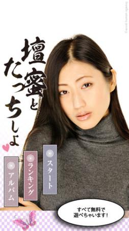 スロウカーブ、壇蜜さんをタッチするiOS向けゲームアプリ「壇蜜とたっちしよ」をリリース1