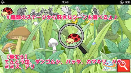 フェイス、未就学児用知育アプリ専門ブランド「Kidzapplanet」にて子供向けの知育ゲームアプリ「みんなの虫めがね探検」をリリース3