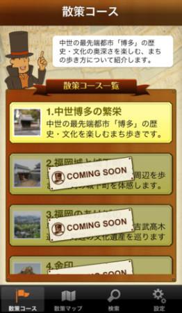 レイトン教授が福岡を案内 スマホ向け街歩きアプリ「福岡歴史なび」リリース!2