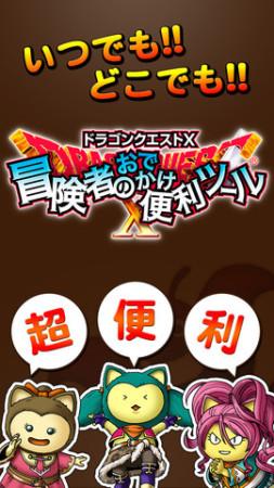 スクエニ、「ドラゴンクエストX」のプレイ支援iOSアプリ「ドラゴンクエストX 冒険者のおでかけ便利ツール」をリリース1