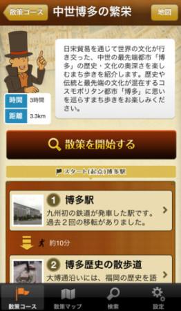 レイトン教授が福岡を案内 スマホ向け街歩きアプリ「福岡歴史なび」リリース!3