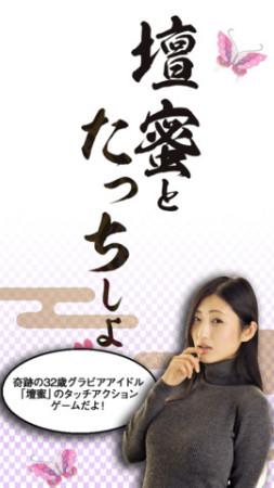 スロウカーブ、壇蜜さんをタッチするiOS向けゲームアプリ「壇蜜とたっちしよ」をリリース2