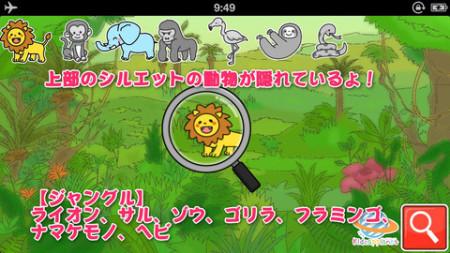 フェイス、未就学児用知育アプリ専門ブランド「Kidzapplanet」にて子供向けの知育ゲームアプリ「みんなの虫めがね探検」をリリース2