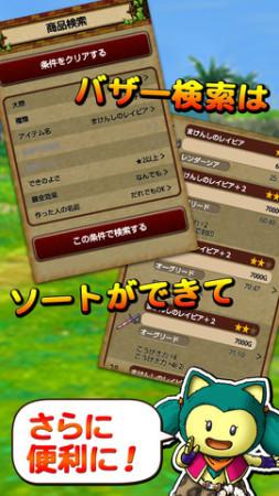 スクエニ、「ドラゴンクエストX」のプレイ支援iOSアプリ「ドラゴンクエストX 冒険者のおでかけ便利ツール」をリリース2
