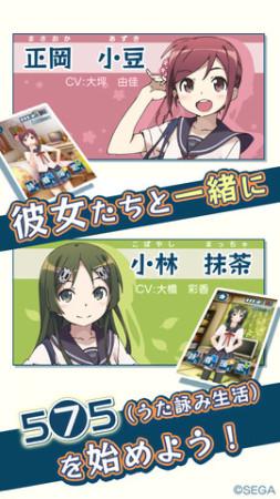 セガ、「project 575」始動第1弾としてiOSアプリ「うた詠み575」をリリース1