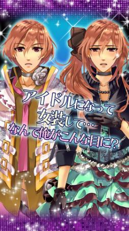 サン電子、スマホ向けBLゲーム第2弾「俺スタ!~俺とアイツがアイドルスター!?~」をリリース3