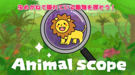 フェイス、未就学児用知育アプリ専門ブランド「Kidzapplanet」にて子供向けの知育ゲームアプリ「みんなの虫めがね探検」をリリース1
