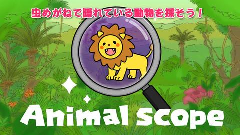 フェイスが、未就学児用知育アプリ専門ブランド「Kidzapplanet」にて子供向けの知育ゲームアプリ「みんなの虫めがね探検」をリリース1