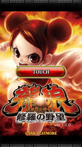 SNKプレイモア、iOS向けパチスロアプリ「ドラゴンギャル~修羅の野望~」をリリース1