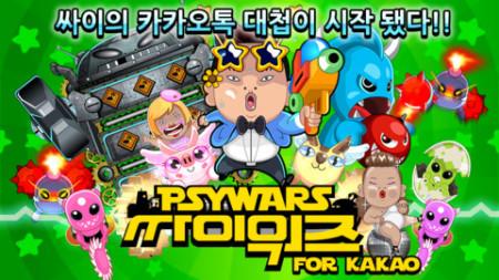 「江南スタイル」のPSYがスマホゲームになった! 韓国のNumix Mediaworks、Kakao Gameにてスマホ向けシューティングゲーム「PSY WARS for Kakao」をリリース1