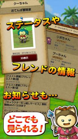 スクエニ、「ドラゴンクエストX」のプレイ支援iOSアプリ「ドラゴンクエストX 冒険者のおでかけ便利ツール」をリリース3