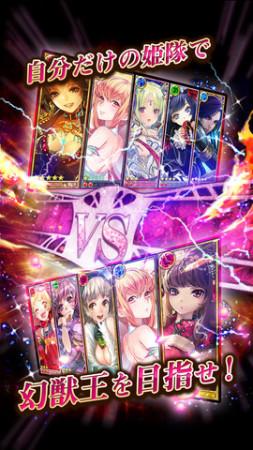 gumi Asia、ソーシャルゲーム「幻獣姫」のiOS版をリリース3