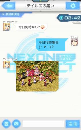 NEXON、ゲームユーザー専用のメッセージングアプリ「NEXONコネクト」をリリース3
