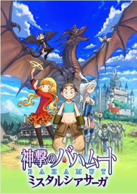 Cygamesのソーシャルゲーム「神撃のバハムート」、今度はコミック化が決定! ゲーム内で連載開始