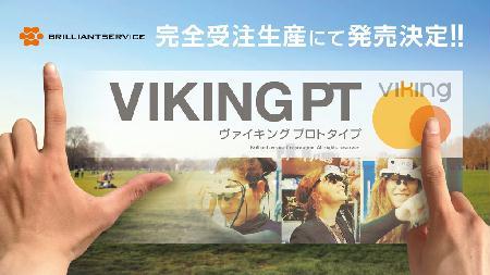 ブリリアントサービス、電脳メガネ「VIKING」のプロトタイプを完全受注生産で販売1