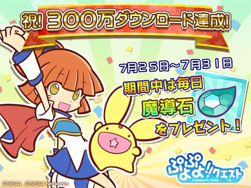 スマホ向けパズルRPG「ぷよぷよ!!クエスト」、リリースから3ヶ月で300万ダウンロード突破