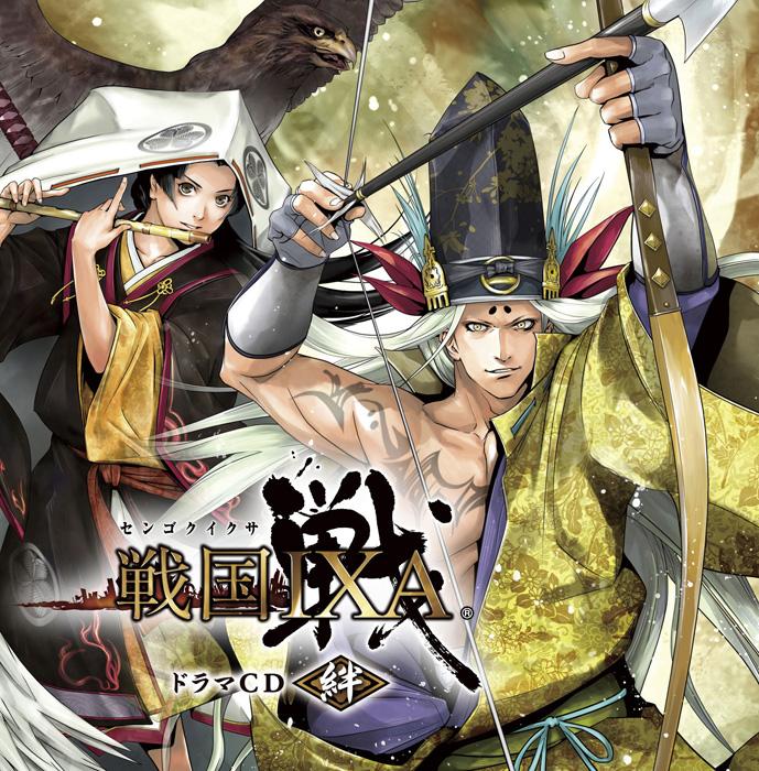 スクエニ、戦国シミュレーションゲーム「戦国IXA」初のドラマCD「戦国IXA ドラマCD -絆-」をリリース1