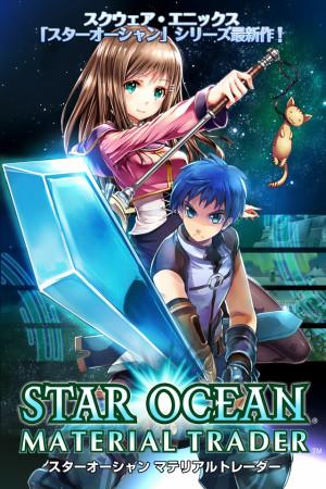 スクエニ、「スターオーシャン」シリーズのソーシャルゲームをGREEで配信決定 事前登録受付中3