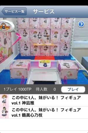 オンラインクレーンゲーム「トレバ」、7/21より「魔法少女まどか☆マギカ~SQフィギュア~」を導入 併せてiOS版も提供2