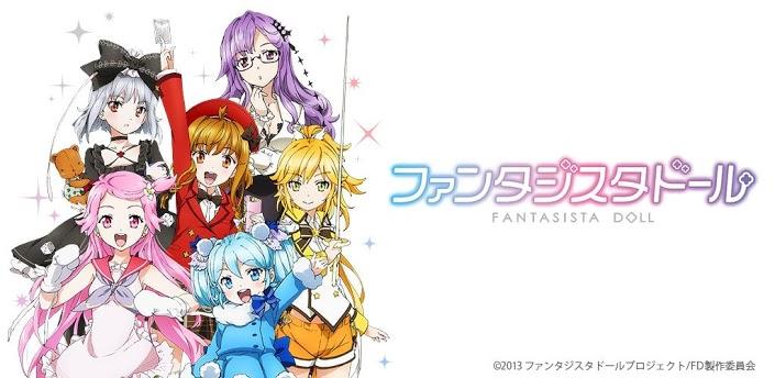 ドリコム、アニメ「ファンタジスタドール」のスマホ向け公式アプリをリリース!1