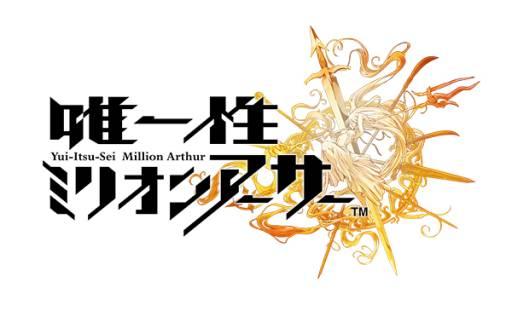 スクエニ、「拡散性ミリオンアーサー」のスピンオフタイトル「唯一性ミリオンアーサー」をdゲームにて提供開始1