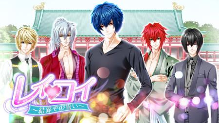 GREEと高知県、ソーシャルゲーム企画コンテストの第4弾として乙女ゲーム「レイコイ ~結界での誓い~」を提供開始1