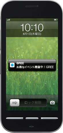 GREE、「GREE Ads Non-incentive」にて「プッシュ通知」機能及び分析サービスを無償提供1