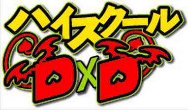 マーベラスAQL、アニメ「ハイスクールD×D」をソーシャルゲーム化決定!