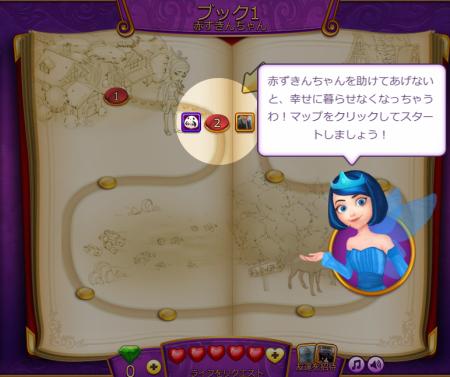 Zynga、Facebookにて新作パズルゲーム「Fairy Tale Twist」を提供開始2