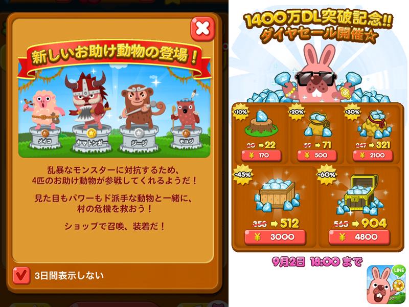 LINE GAMEの一筆書きアクションパズルゲーム「LINE ポコパン」が1400万ダウンロードを突破 新たなお助け動物も4種類登場