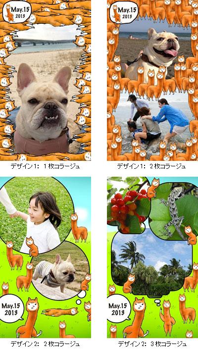 BIGLOBEが自動コラージュアプリ「ミルフォトブック」で大人気アプリ「アルパカにいさん」とのコラボ
