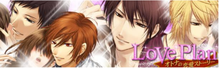 more games、ソーシャル恋愛シミュレーションゲーム「LovePlan ~オトナの恋愛ストーリー~」にて人気声優の佐藤聡美さん監修の特別ストーリーを配信1