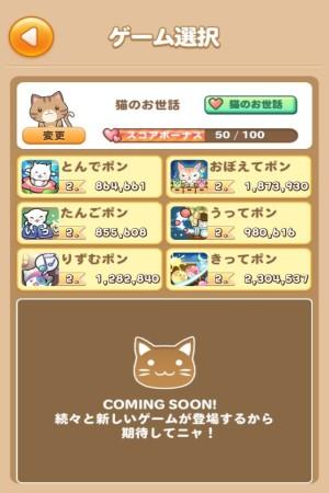 LINE GAME、猫を育てながら様々なミニゲームが楽しめる「LINE ぽんぽんぽん」をリリース2