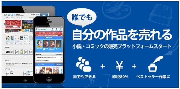目指せ夢の印税生活! 「E★エブリスタ」、誰でも電子書籍を販売できる電子出版サービスを開始