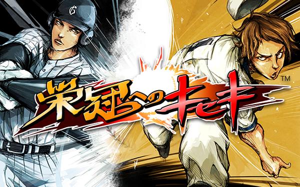 DeNA、Mobageにて高校野球をテーマにした新作ソーシャルゲーム「栄冠へのキセキ」を提供開始1