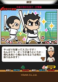 DeNA、Mobageにて高校野球をテーマにした新作ソーシャルゲーム「栄冠へのキセキ」を提供開始3