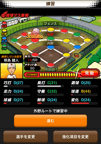 DeNA、Mobageにて高校野球をテーマにした新作ソーシャルゲーム「栄冠へのキセキ」を提供開始4