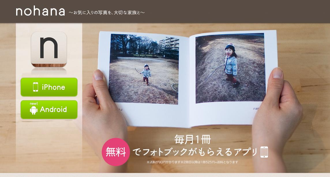 mixi、フォトブック製作サービス「nanoha(ノハナ)」を会社化
