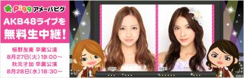 アメーバピグ、8/27〜28にAKB48の板野友美さんと秋元才加さんの卒業公演をライブ中継