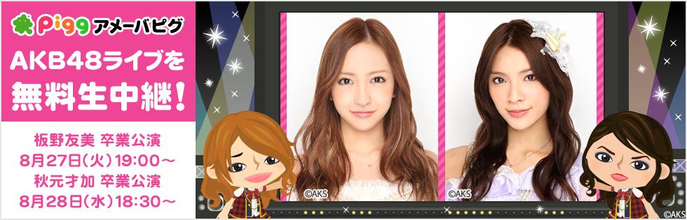 アメーバピグ、8/27〜28にAKB48の板野友美さんと秋元才加さんの卒業公演をライブ中継1