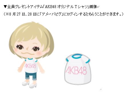 アメーバピグ、8/27〜28にAKB48の板野友美さんと秋元才加さんの卒業公演をライブ中継2