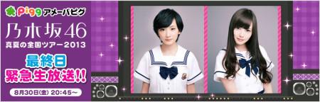 アメーバピグ、今夜30日の「乃木坂46 真夏の全国ツアー2013」最終日公演をライブ中継