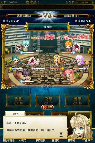 バンク・オブ・イノベーションとGMOゲームセンター、Android向けギルドバトルRPG「征戦!エクスカリバー」を台湾でもリリース1