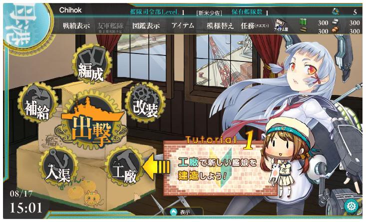 戦艦擬人化シミュレーションゲーム「艦隊これくしょん -艦これ-」のユーザー数が50万人を突破1
